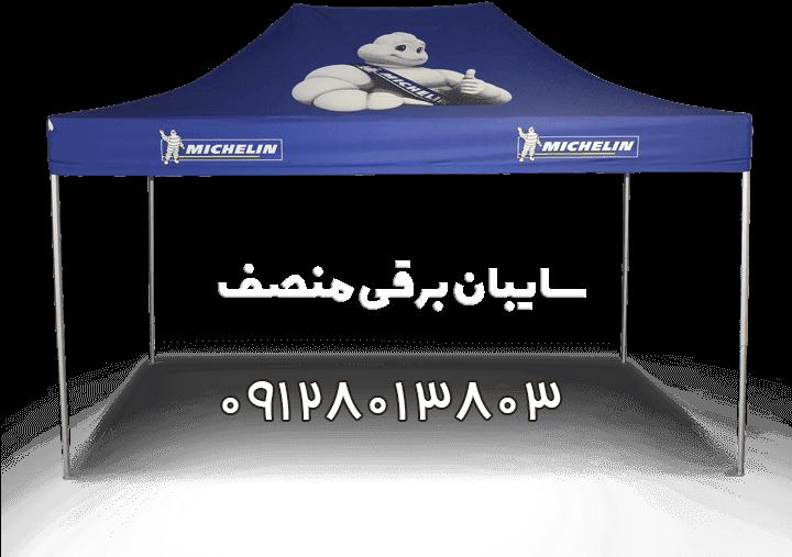 سایه بان برقی منصف تهران