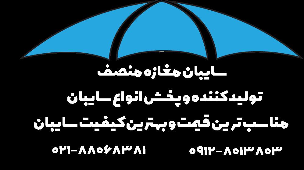 سایبان برقی مغازه منصف تهران